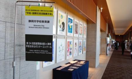 CODI_Shizuoka2 image