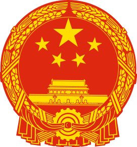 271px-National_Emblem_of_the_People_s_Republic_of_China_svg